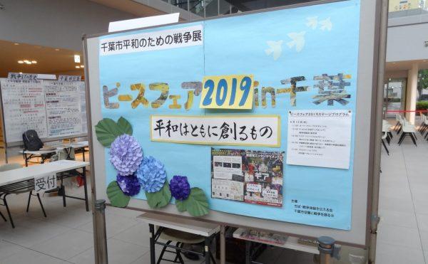 ピースフェア2019 in千葉