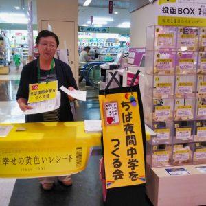 「イオン幸せの黄色いレシートキャンペーン」に参加しています