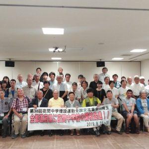 第38回 夜間中学増設運動全国交流集会 in 埼玉