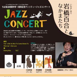 ちば自主夜間中学1周年記念チャリティージャズコンサート「岩橋百合となかまたち」