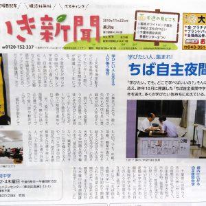 ちいき新聞「学びたい人、集まれ! ちば自主夜間中学」