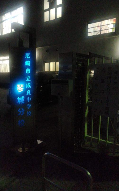 尼崎市立成良中学校琴城分校の正門 夜間は電飾看板の文字が明るく照らされて浮き彫りになる