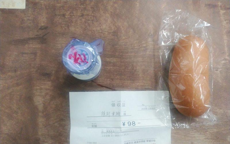 補食のコッペパンと牛乳(牛乳はお湯で温められる)ジャム等が付くこともある。一食98円