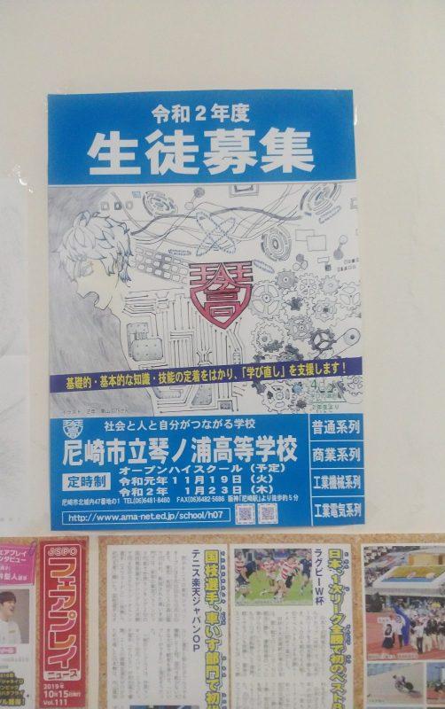 琴城中校内に掲示されていた尼崎市立琴ノ浦高等学校の生徒募集案内に「学び直しを支援します」の言葉が明記してある。