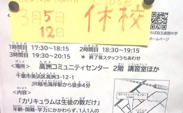【3月5日・12日】休校のお知らせ
