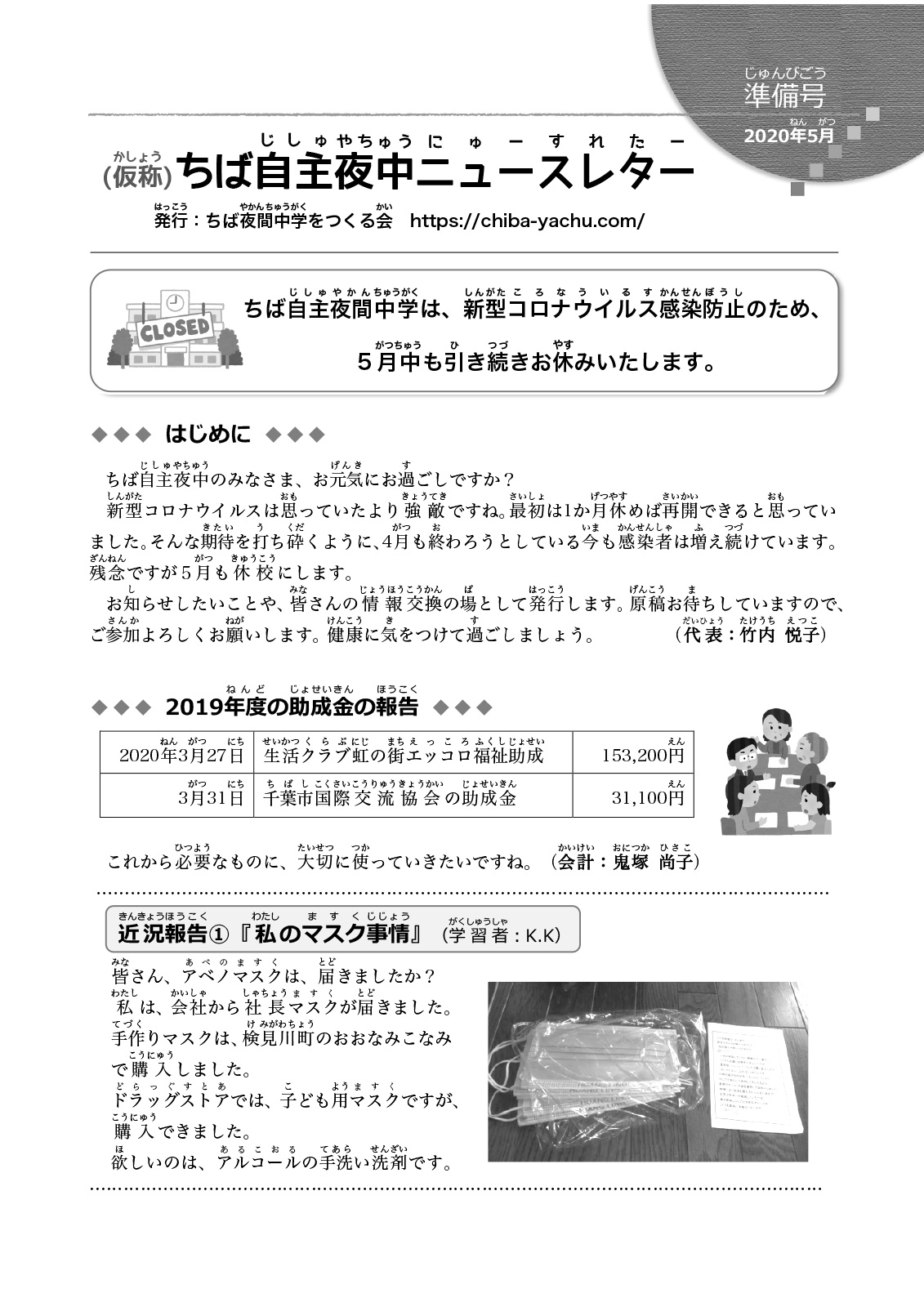 (仮称)ちば自主夜中ニュースレター 準備号①(2020年5月)