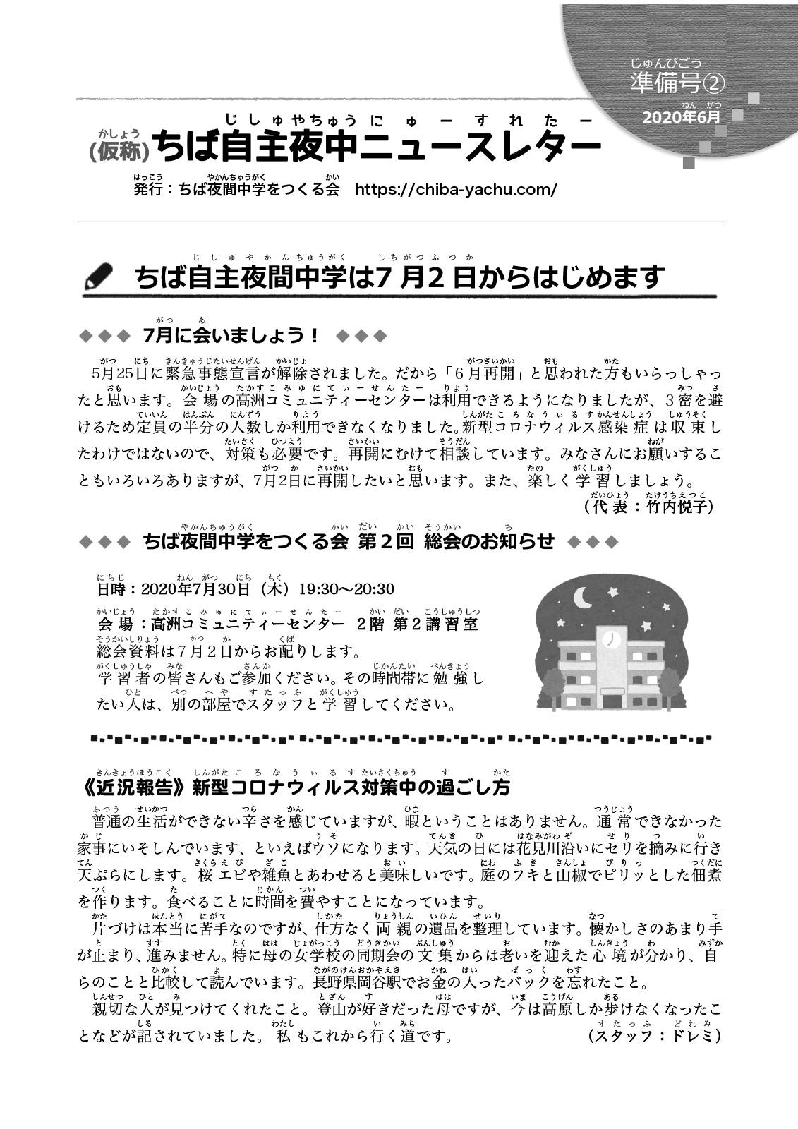 (仮称)ちば自主夜中ニュースレター 準備号②(2020年6月)