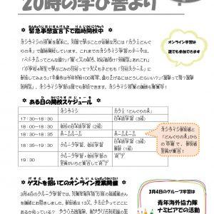 20時の学び舎より 第2号(2021年3月)