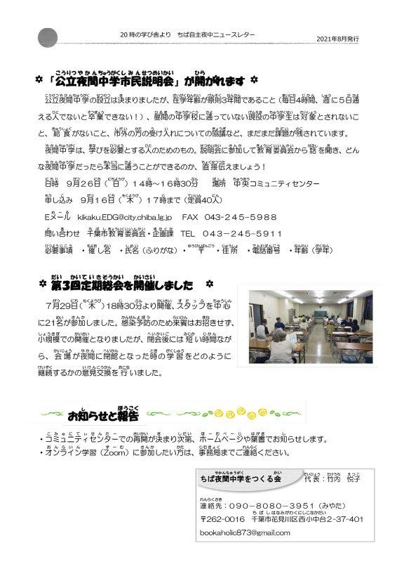 20時の学び舎より 第3号(2021年8月)